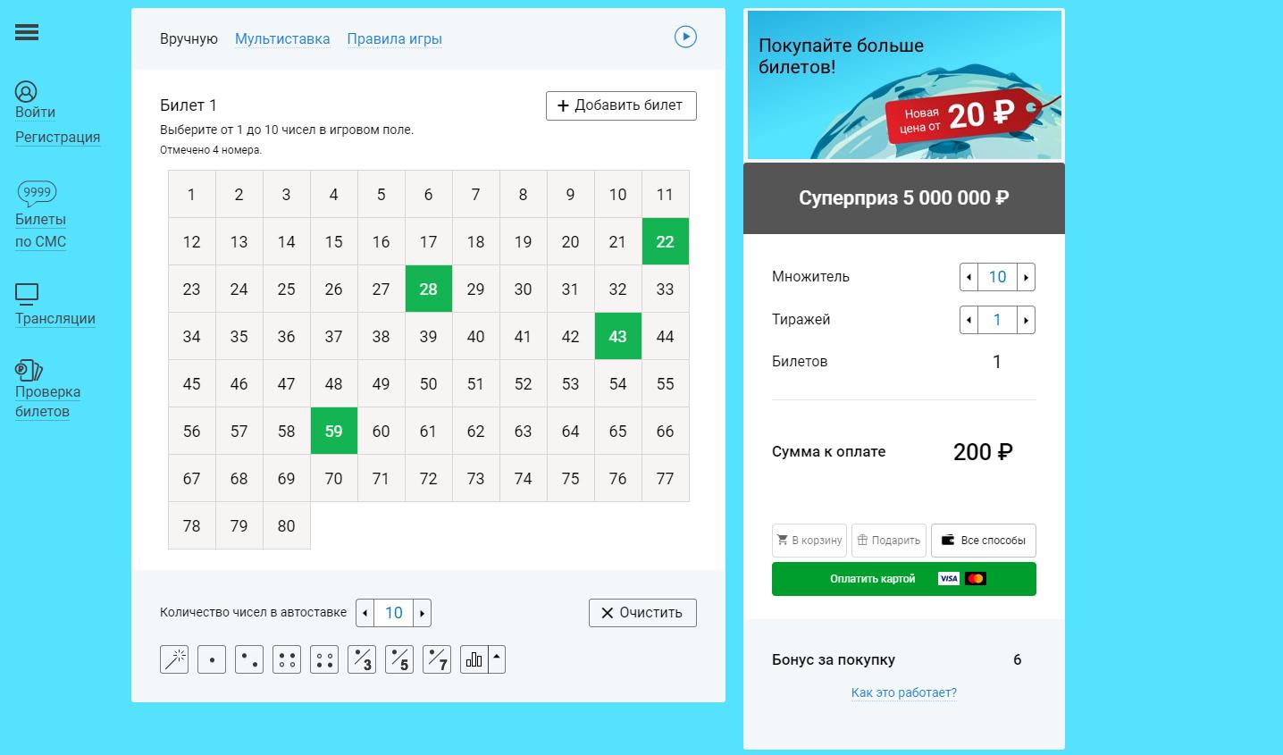 Купить билет лотереи КЕНО - Спортлото