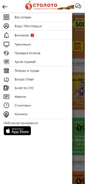 Столото официальный сайт мобильная версия