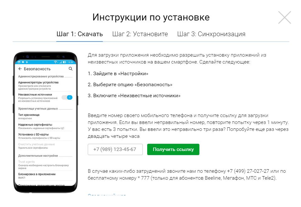Приложение «Столото» для Android