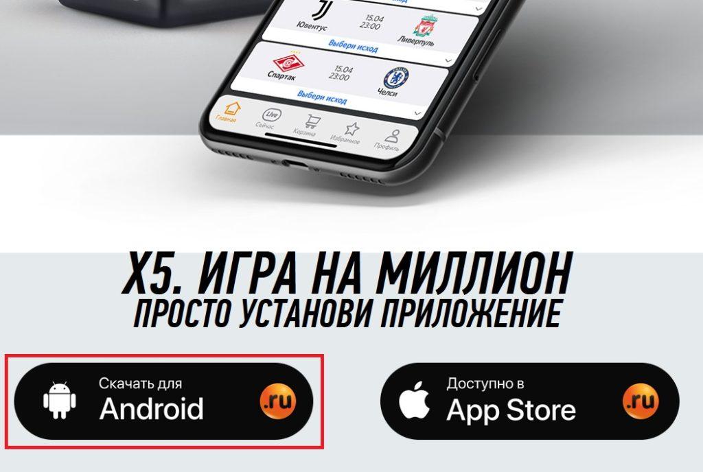 мобильное приложение винлайн Winline для андроид