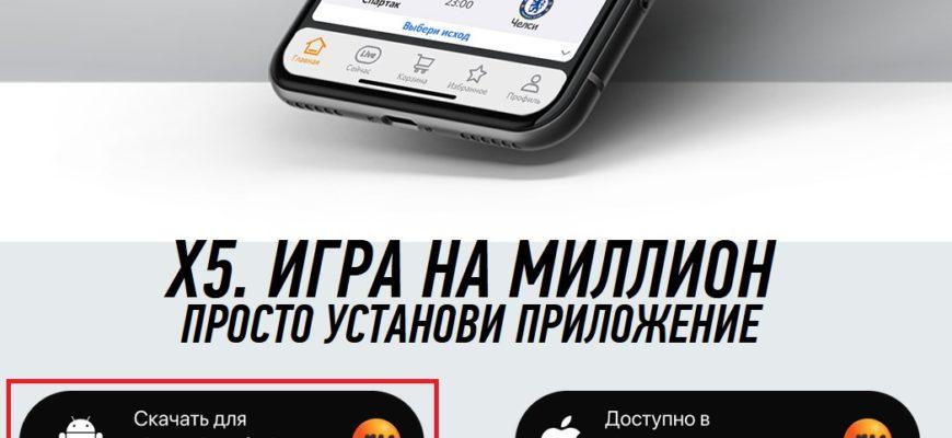 Затем откроется страница, на которой жмем «Скачать для Android»