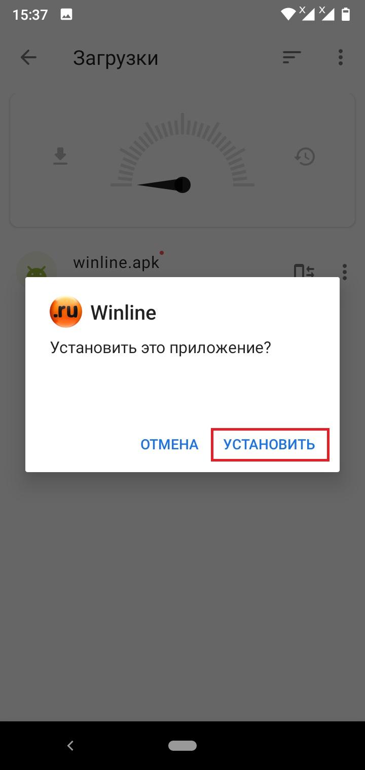 Устанавливаем и используем приложение на телефоне