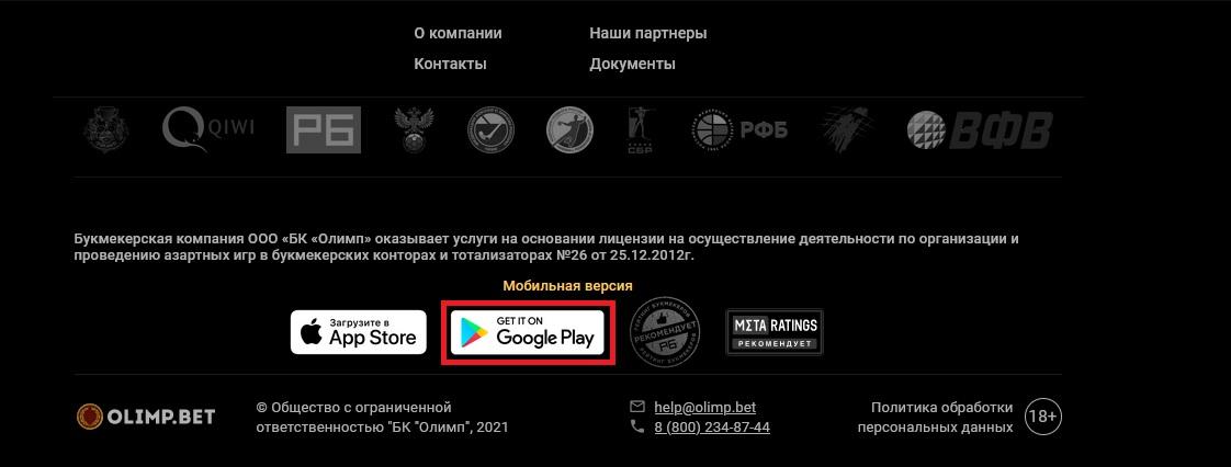 Где скачать приложение Olimp на Андроид телефон