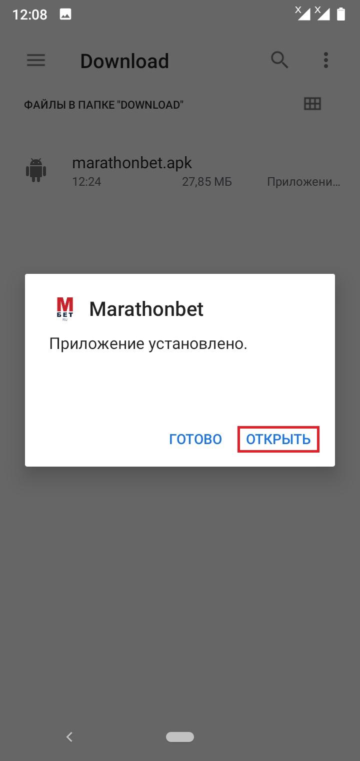 Марафон Андроид