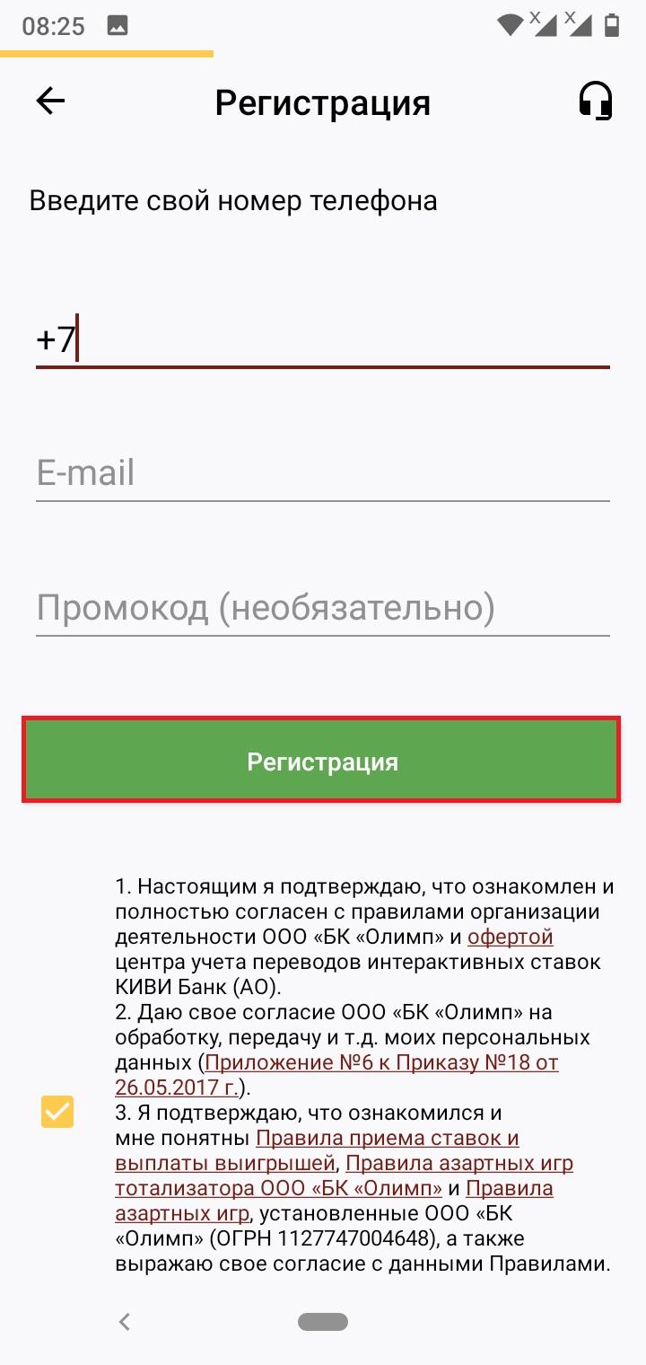 зарегистрироваться в приложении Olimp под Андроид