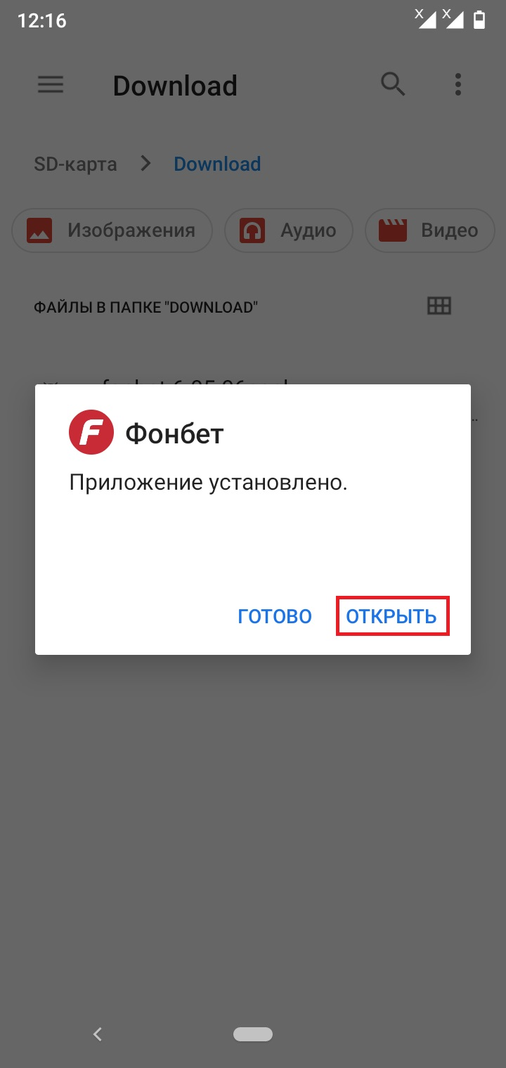 Новая версия mobile софта установлена и готова к использованию.