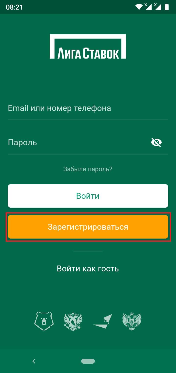 Как зарегистрироваться в приложении Лига Ставок под Андроид