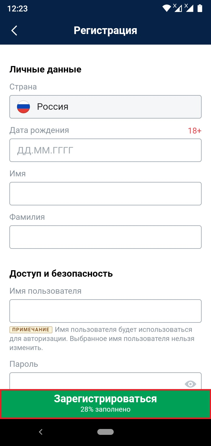 Как зарегистрироваться в приложении Марафон