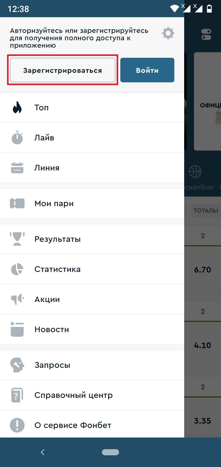 зарегистрироваться в приложение Fonbet под Андроид