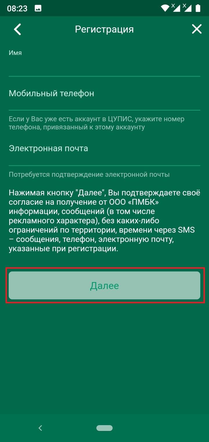 регистрироваться в приложении Лига Ставок под Андроид