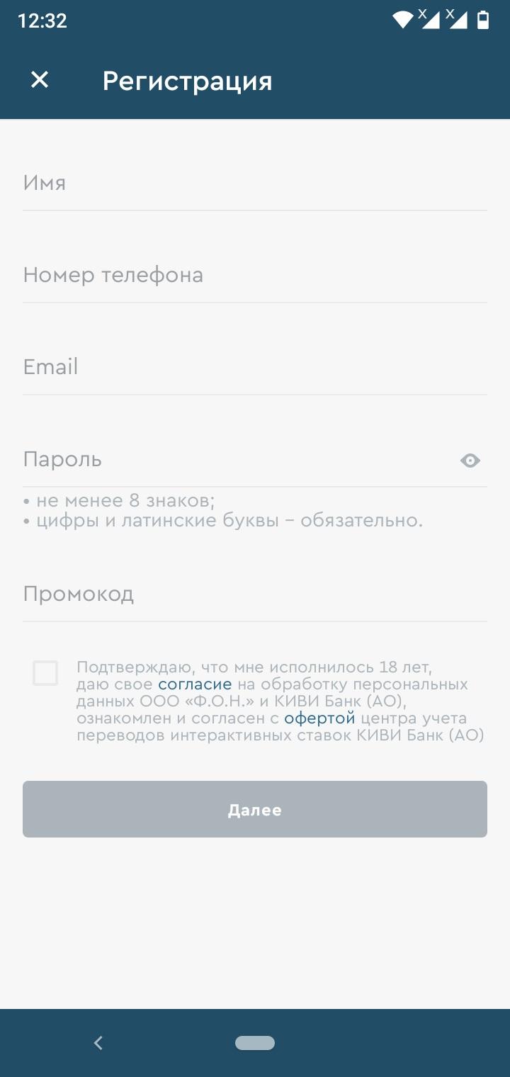 регистрироваться в приложение Fonbet