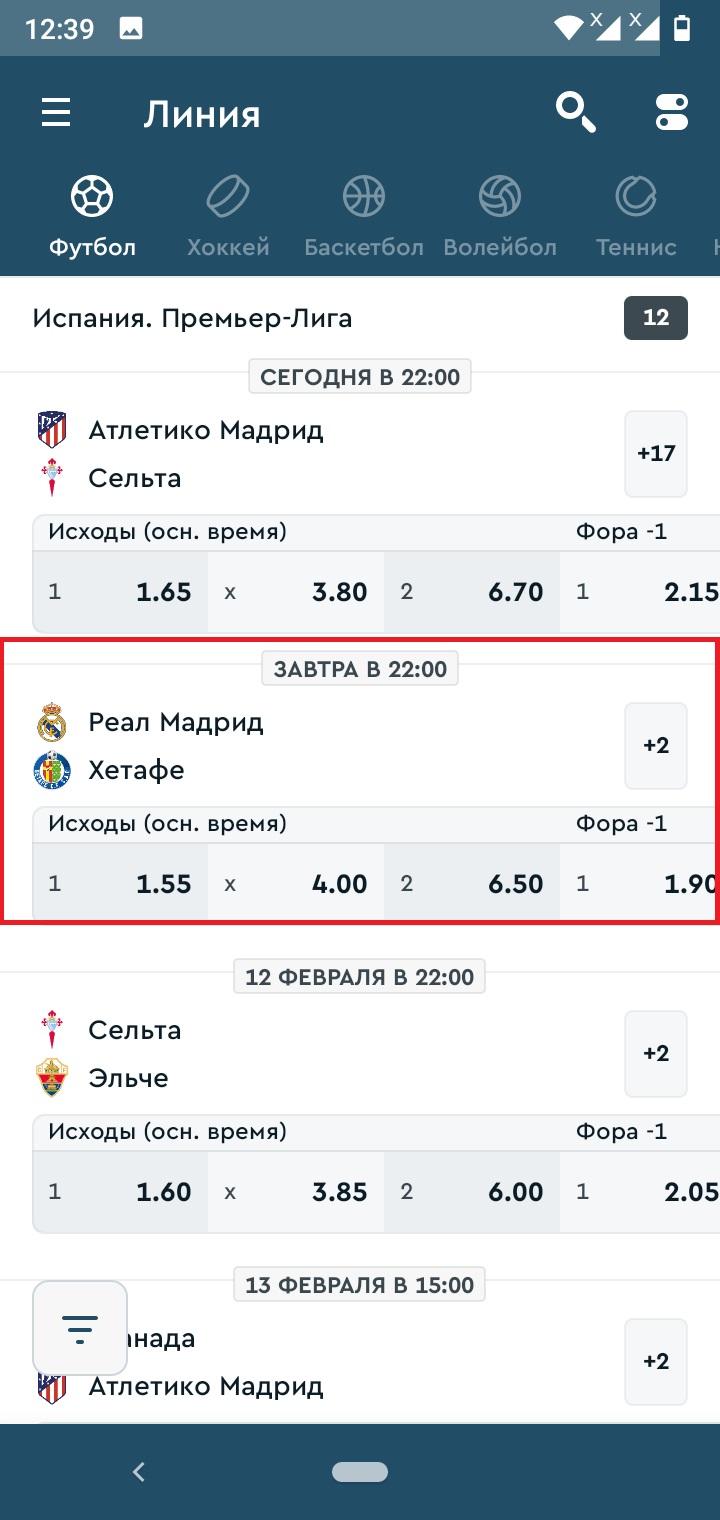 Указываем вид спорта и матч для прогнозирования, к примеру, «Реал» Мадрид – «Хетафе».