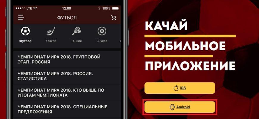 Где скачать приложение Olimp на Андроид