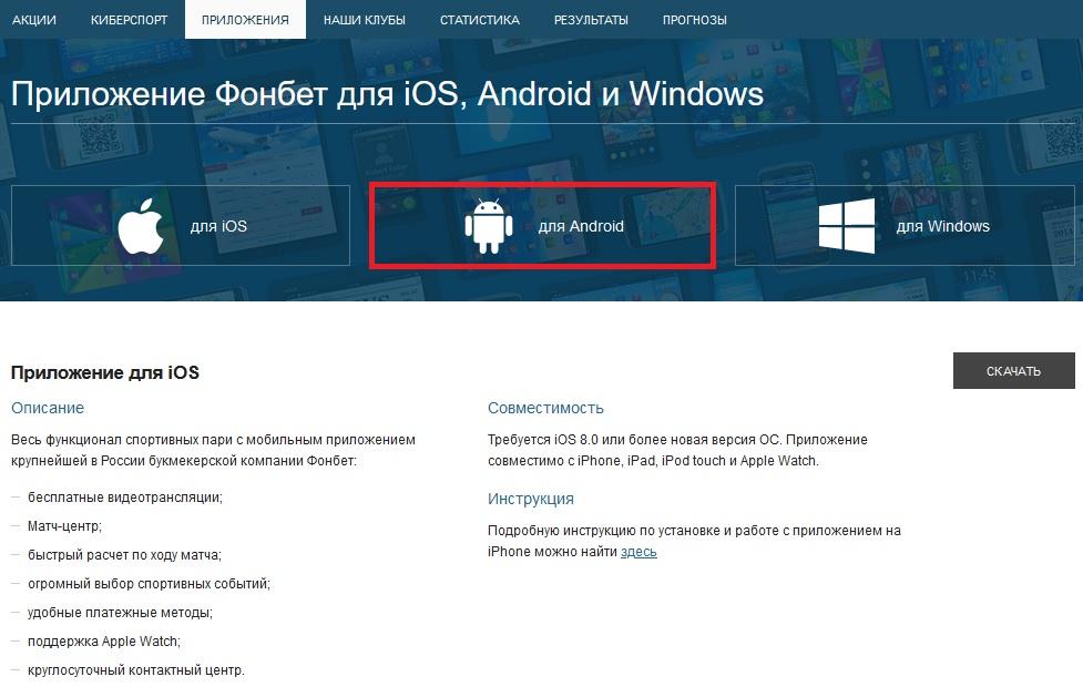 Где скачать приложение Fonbet на Андроид