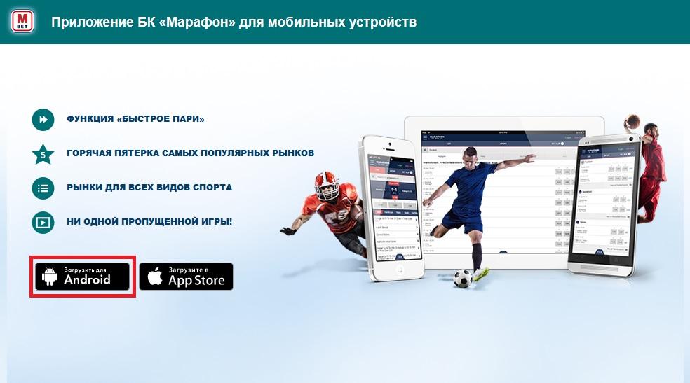 Где скачать приложение Марафон на Андроид