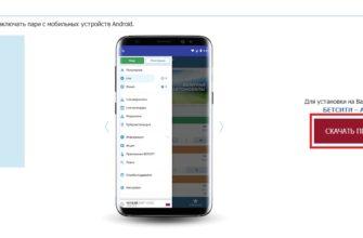 Где скачать приложение Betcity на Андроид