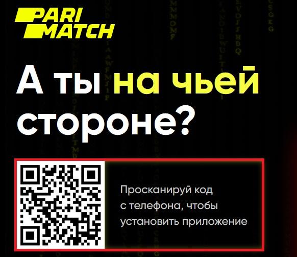 Где скачать приложение Parimatch на Андроид