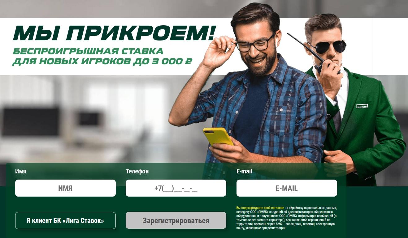 лига ставок плей маркет мобильная