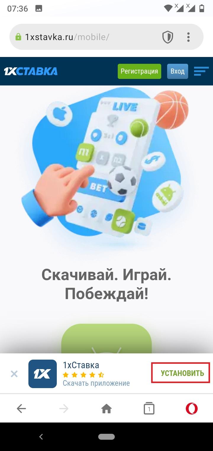 приложение 1xstavka на Андроид телефон