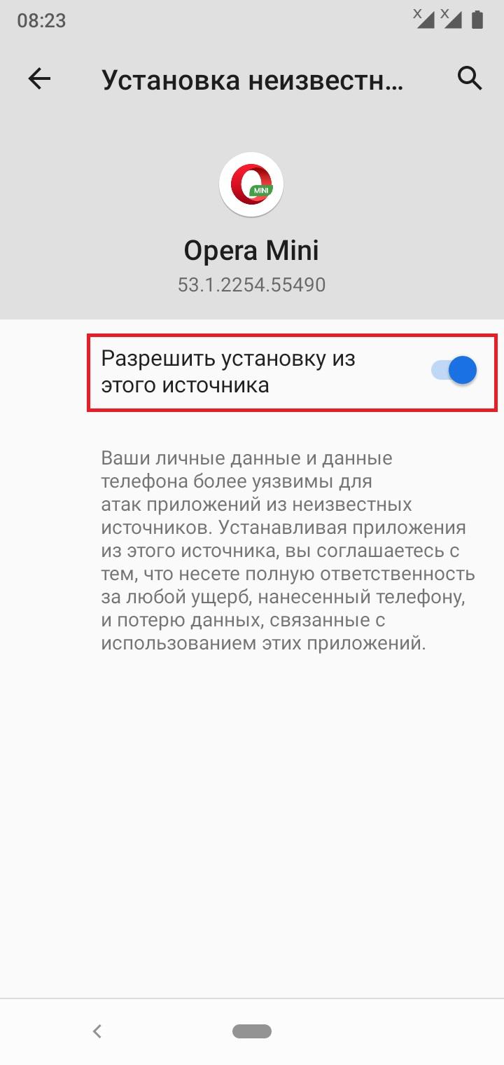 приложение Leon на Андроид телефон