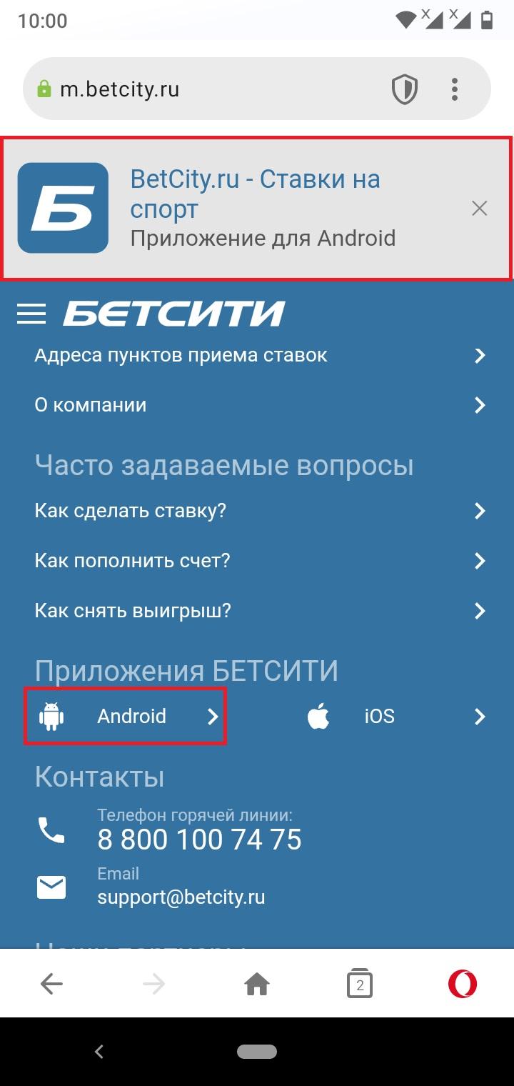 скачать приложение Betcity на Андроид телефон