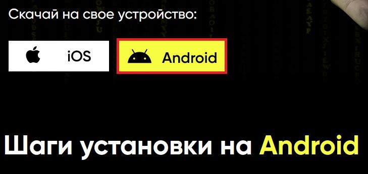 Parimatch на Андроид
