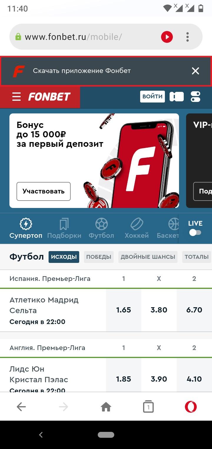 приложение Fonbet на Андроид телефон