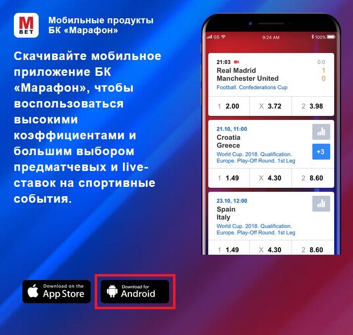 приложение Марафон на Андроид телефон