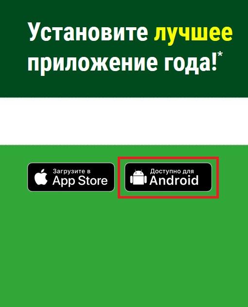 Лига Ставок на Андроид телефон