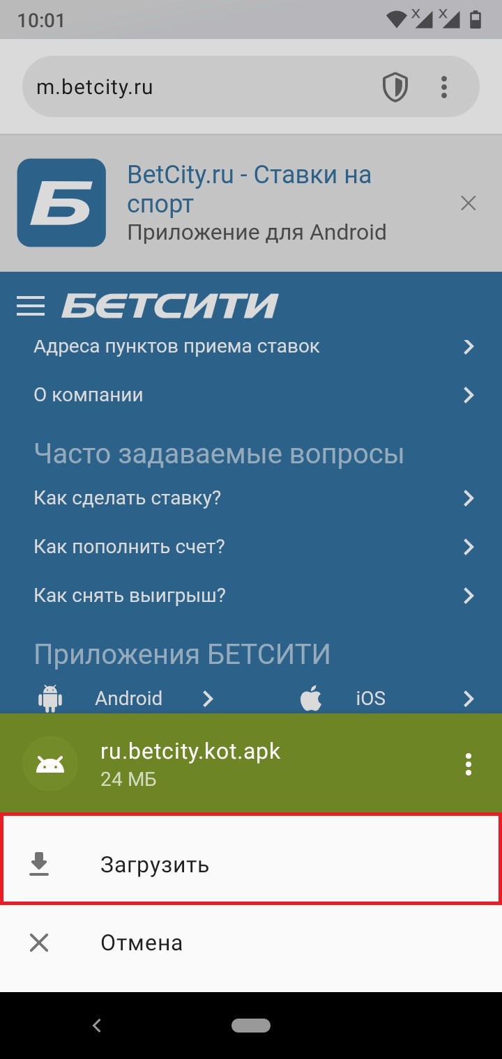 приложение Betcity на Андроид телефон