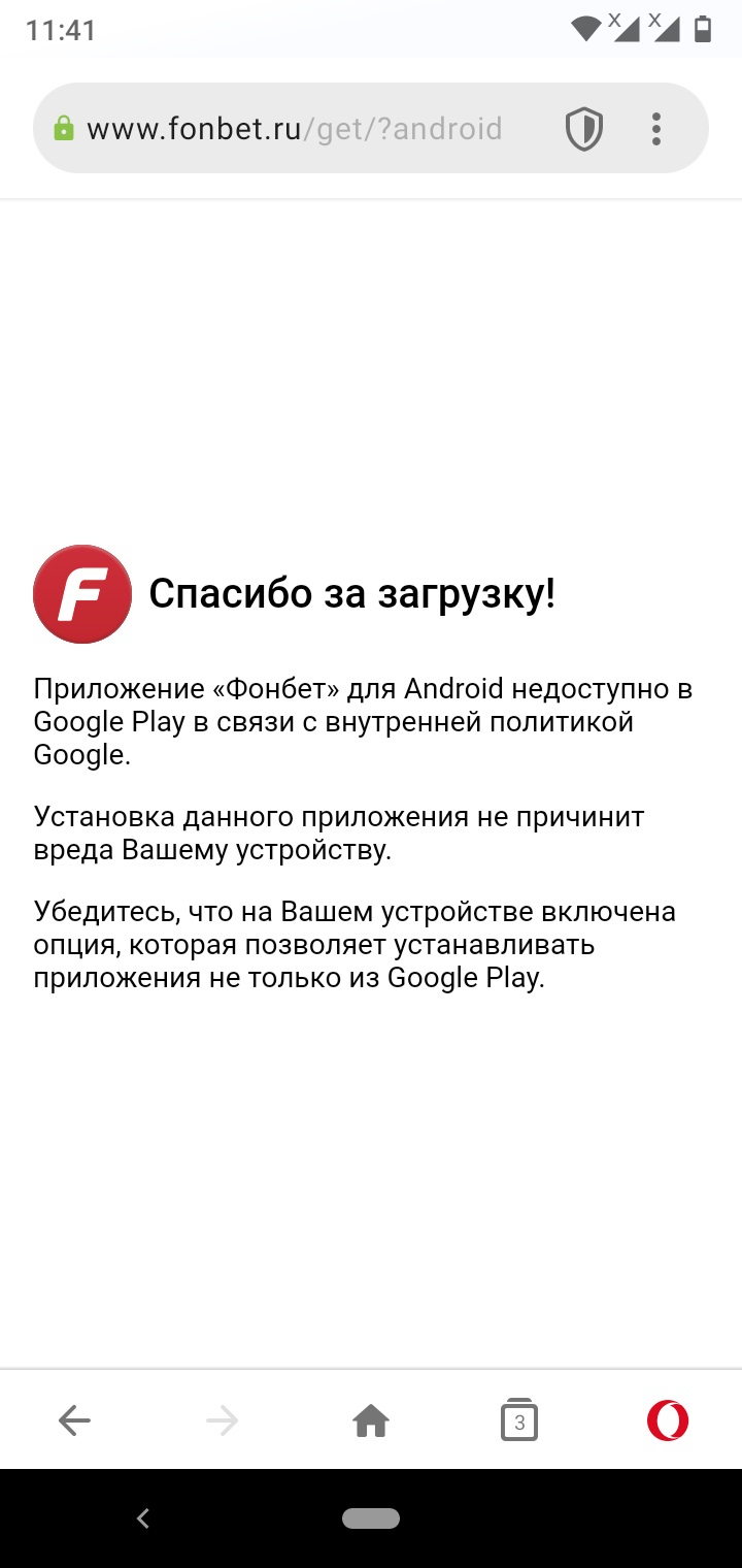 Fonbet на Андроид