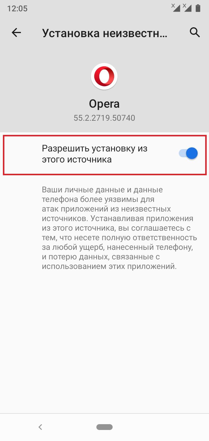 Как бесплатно установить Марафон на Андроид