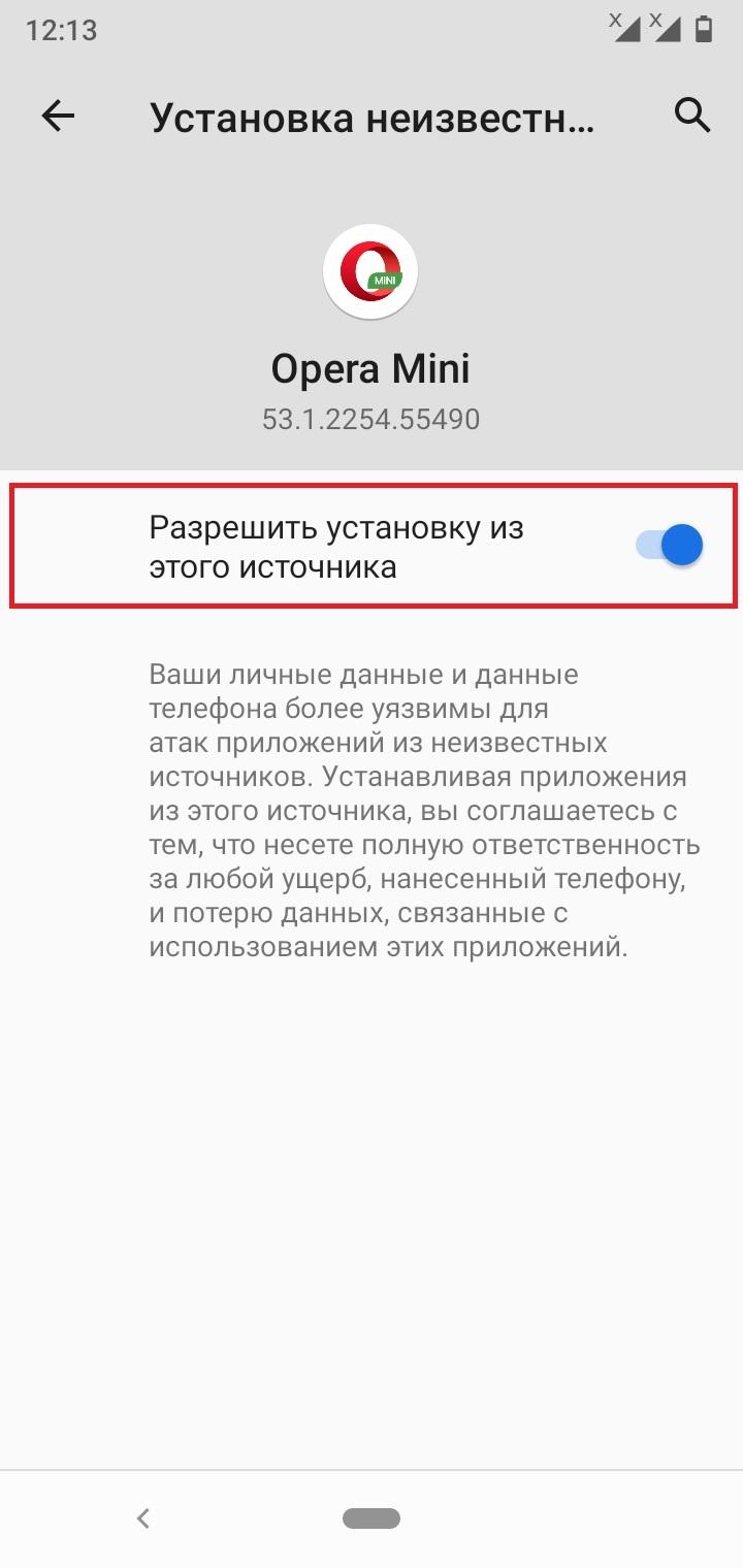Как бесплатно установить Фонбет на Андроид